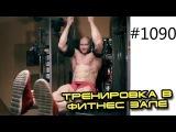 Тренировка в фитнес зале 19.04 с Кирилом и Павлом из коллектива PLAY  14 кг за 14 дней